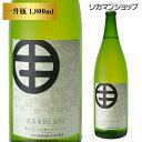 まるきブラン 1,800ml 白ワイン 日本 まるき葡萄酒 ...