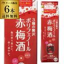 《パック》赤梅酒 1.8L 1.8Lパック×6本 ケース販売6本販売 送料無料 長S サッポロ