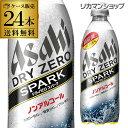 1本あたり186円(税別) アサヒ ドライゼロスパーク PET 500ml×24本 送料無料 PET ...
