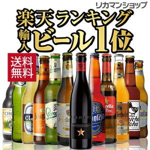 贈り物に海外旅行気分を♪世界のビールを飲み比べ♪人気の輸入ビール12本セット【第44弾】【送料無料】[冬贈][瓶][詰め合わせ][飲み比べ][歳暮お歳暮人気ギフト売れ筋ビールランキング]