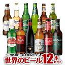 ビール ギフト 送料無料 世界のビール飲み比べ 人気の海外ビール12本セット【67弾】ビールセット ...