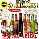 残暑お見舞い ビール ギフト 送料無料世界のビール飲み比べ人気の海外ビール10本セット【70弾】ビー...