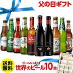 父の日 ビール ギフト 送料無料世界のビール飲み比べ人気の海外ビール10本セット【68弾】ビールセット 瓶 詰め合わせ 輸入プレゼント 地ビール 贈り物 贈答用 夏贈 お酒 クラフトビール
