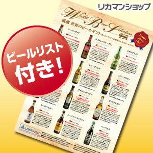 贈り物に海外旅行気分を♪世界のビールを飲み比べ♪人気の海外ビール12本セット【第46弾】【送料無料】[ビールセット][瓶][詰め合わせ][飲み比べ][輸入][人気ギフト売れ筋ビールランキング]