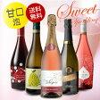 甘口スパークリングワイン5本セット《第30弾》【送料無料】[ワインセット][長S]
