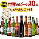 ビール ギフト 送料無料世界のビール飲み比べ人気の海外ビール10本セット【69弾】ビールセット ビールギフト 瓶 詰め合わせ 輸入プレゼント 地ビール 贈り物 贈答用 お酒 クラフトビール 長S 予約2019/6/28以降発送予定