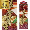 送料無料 ケース販売 いも焼酎赤薩摩富士 芋焼酎 25度 2.7Lパック 2700ml×4本 [長S]