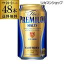 金賞 ビール ギフト 送料無料 サントリー ザ・プレミアムモルツ 350ml 48缶 2ケース ビールギフト 48本 プレモル 長S【spmrank】