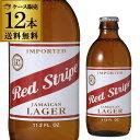 レッドストライプ<ジャマイカ>330ml瓶×12本送料無料】【ケース販売】l輸入ビールl l海外ビールl lジャマイカl lビールl