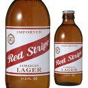 レッドストライプ 瓶<ジャマイカ>l輸入ビールl l海外ビールl lジャマイカl lビールl
