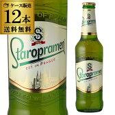 【6月下旬発送】プラハNo.1ビールお試しセット!スタロプラメン330ml 瓶×12本【ケース】【送料無料】[チェコ][輸入ビール][海外ビール][長S]