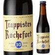 ロシュフォール10330ml 瓶【単品販売】[トラピスト][サン レミ修道院][ベルギー][輸入ビール][海外ビール]