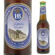 ホフブロイ・ドゥンケル 瓶 <ドイツ>l輸入ビールl l海外ビールl lドイツl lビールl