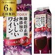サントリー酸化防止剤無添加のおいしいワイン 濃い赤 1800ml×6本【ケース(6本)】【送料無料】[1.8L][紙パック][長S]