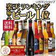 贈り物に海外旅行気分を♪世界のビールを飲み比べ♪人気の海外ビール12本セット【第47弾】【送料無料】[ビールセット][瓶][詰め合わせ][飲み比べ][輸入][人気 ギフト 売れ筋 ビール ランキング]
