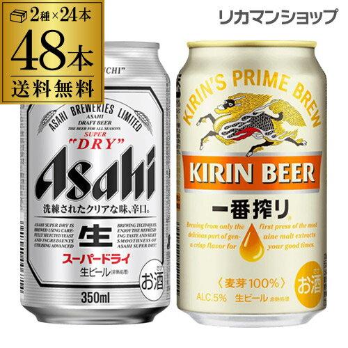 アサヒ スーパードライ 350ml缶×24本 1ケース キリン 一番搾り 350ml缶×24本 1ケース計2ケース 48本販売 ビール セット 送料無料 国産 缶ビール 麒麟 長S
