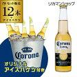 【オリジナル アイスバケツ(1個)付】コロナ エキストラ 355ml瓶×12本メキシコ ビール エクストラ 輸入ビール 海外ビール 長S