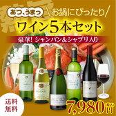 お鍋にピッタリ ワイン5本セット【送料無料】[ワインセット]