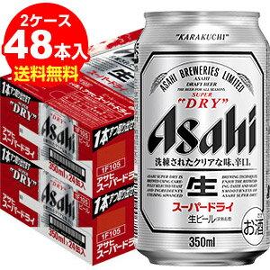 ★まとめ買いで送料無料★さらに美味しくなったスーパードライ!いつものビールは送料無料のま...