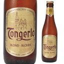 ワールド・ビア・アワード2014においてベストビールに選ばれた逸品!!【単品販売】トンゲルロ...