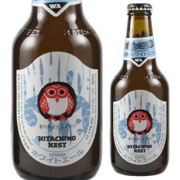 【TV・メディアで話題!】常陸野ネストビール<ホワイトエール>330ml 瓶[クラフトビール][木内酒造][日本][茨城][テレビで紹介][しゃべくり007][長S]