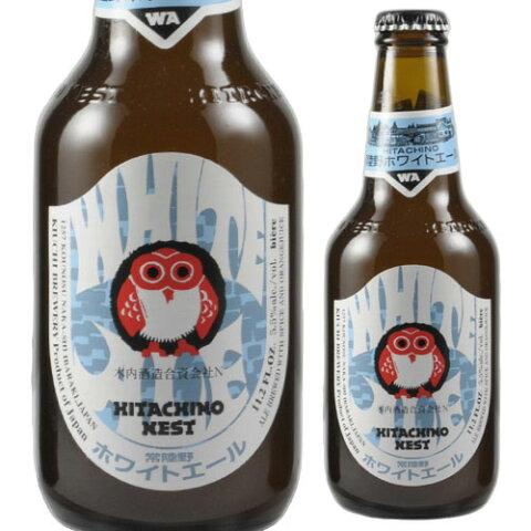 【マラソン中 必ず2倍】【TV・メディアで話題!】常陸野ネストビール<ホワイトエール>330ml 瓶[クラフトビール][木内酒造][日本][茨城][テレビで紹介][しゃべくり007][長S]