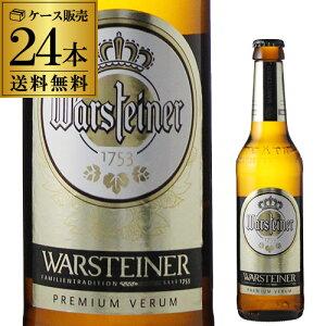 ヴァルシュタイナーピルスナー 330ml 瓶×24本【ケース】【送料無料】[輸入ビール][海外…