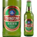 青島ビール 330ml 瓶[アジア][チンタオ][輸入ビール][海外ビール][中国][長S]