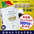 《箱ワイン》ボンス・ベントス・ティント カーサ・サントス・リマ 3LBONS VENTOS CASA SANTOS LIMA[ポルトガル][ボックスワイン][BOX][BIB][バッグインボックス][赤ワイン][辛口][長S]