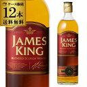 ジェームズキング レッドラベル 40度 700ml【ケース(12本入)】【送料無料】[ウイスキー][スコッチ][ブレンデッド][長S]
