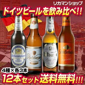 厳選!!ドイツビール12本セット4種×各3本12本セット【第19弾】【ドイツビール】【送料無料】[瓶][ギフト][詰め合わせ][飲み比べ][オクトーバーフェスト]