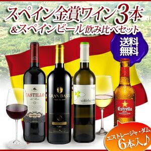 【送料無料】スペインワイン3本&スペインビール6本セット[ワインセット][ビール](沖縄送料+1,000円、クール便+216円)