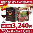 【送料無料】スペイン産 赤箱ワイン 2種セット 3L×2(計6L)バルデモンテ/ピケラス【箱ワイン】【赤ワイン】【ワインセット】[長S]