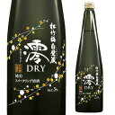 松竹梅 白壁蔵「澪」MIO みお <DRY> 750mlスパークリング清酒[ドライ][日本酒][宝酒造][発泡酒][辛口][長S]