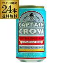 キャプテンクロウ エクストラペールエール 350ml 缶×2...