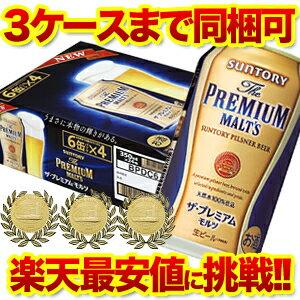 ★プレミアムビールの定番★3ケースまで1口分の送料で発送可能!ダイヤモンド麦芽使用で進化し...
