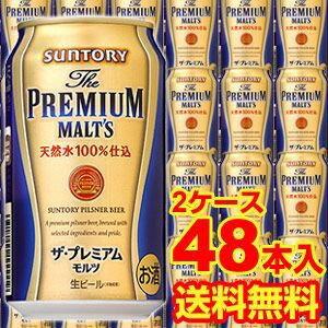 ★まとめ買いで送料無料★最高にプレミアムダイヤモンド麦芽使用で進化したプレモル!いつもの...