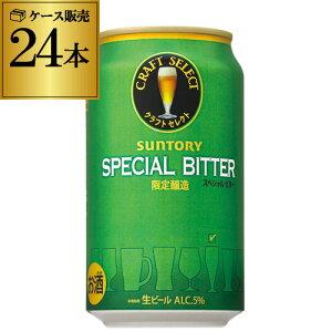 限定販売!キリッとキレの良い苦みと爽やかな香り普通のビールじゃ物足らないっ!ちがいを味わ...