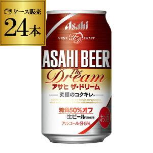 【3/23新発売】アサヒ ザ・ドリーム 350ml×24缶3ケースまで1口分の送料です!【ケー…