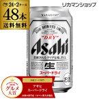 期間限定〜8/31まで送料無料 1ケースあたり4,806円アサヒ スーパードライ350ml×48缶2ケース(48本)ビール 国産 Asahi ドライ 缶ビール ...