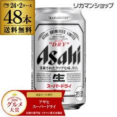 【送料無料】 アサヒ スーパードライ 350ml×48缶