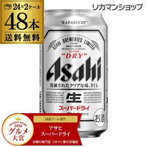 キャッシュレス5%還元対象品1本あたり192.8円税別★アサヒ スーパードライ350ml×48本2ケース販売(24本×2) 送料無料 [ビール][国産][アサヒ][ドライ][缶ビール][48缶]GLY アサヒスーパードライ