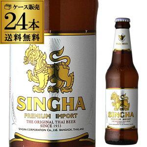 1933年から愛されているタイ王室認定プレミアムラガー!シンハー ビール330ml 瓶×24本【ケー...