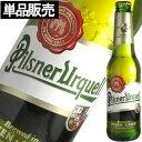 ★世界が模倣した元祖ピルスナー!★世の中のビール事情を変えた黄金のピルスナー!モルトの切...