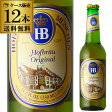 ホフブロイ オリジナルミュンヘナー ヘレス330ml 瓶×12本【セット(12本入)】【送料無料】[ミュンヘン][ヘレス][ドイツ][ラガー][輸入ビール][海外ビール][訳あり]