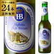ホフブロイ ヘフェ ヴァイツェンミュンヘナー ヴァイス330ml 瓶×24本【ケース(24本入)】【送料無料】[ミュンヘン][ヘレス][ドイツ][へーフェ][白ビール][輸入ビール][海外ビール]