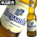 ★★楽天最安値!!★★シェアトップを誇る世界一の白ビール!![ベルギー][330ml][輸入ビール][瓶...