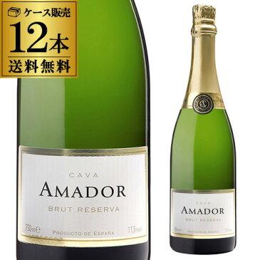 カヴァ アマドール・ブリュット・レゼルバ[NV]スペインワイン 発泡 スパークリングワイン【12本入】【送料無料】[長S]