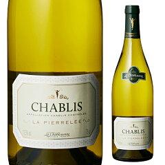 厳しい選別を経た上級キュヴェを使用した白ワインの王様シャブリシャブリ ラ・ピエレレ ラ・...