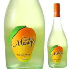イタリア・ピエモンテ産のモスカートとブラジル産マンゴーの美味しい出会い♪ドクトル マンゴー...